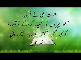 Beautiful Quotes Hazrat Ali Urdu Best Of Beautiful Quotes Of Hazrat Ali In Urdu Hindi Hazrat Ali Quotes In