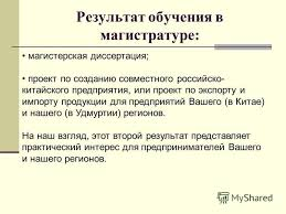 Презентация на тему Ижевский государственный технический  5 Результат обучения в магистратуре магистерская диссертация
