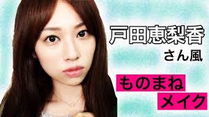 戸田恵梨香のメイクの方法や道具はモノマネ動画でメイク術を検証