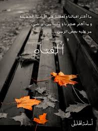 Arabic Quotes About Leaves