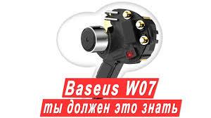 Обзор <b>Baseus</b> W07 - ты должен это знать перед покупкой ...