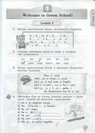 Иллюстрация из для Английский язык Рабочая тетрадь к  Иллюстрация 6 из 11 для Английский язык Рабочая тетрадь к учебнику Английский с удовольствием