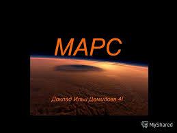 Презентация на тему МАРС Доклад Ильи Демидова Г Марс четвёртая  1 МАРС Доклад Ильи Демидова 4Г