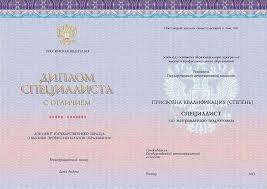 Цены на дипломы ВУЗа Университета Института Диплом ВУЗа с приложением образца с 2014 г