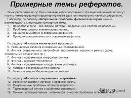 Презентация на тему Защита реферата как форма итоговой  11 Примерные темы рефератов