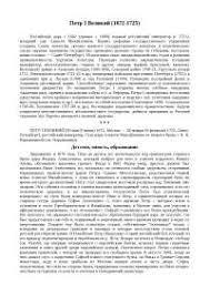Савва Морозов великий российский предприниматель реферат по  Петр i Великий 1672 1725 реферат по историческим личностям скачать бесплатно война армия