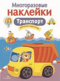 Многоразовые <b>наклейки</b>. Транспорт | Купить книгу с доставкой ...