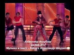 Анжелика Агурбаш - <b>Делай Это</b> (Do it) - YouTube