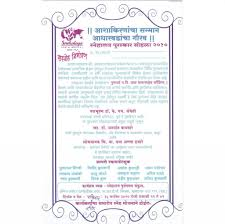 birthday invitation matter in marathi font lovely birthday invitation card in marathi invitation card gallery