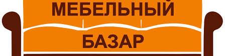 МЕБЕЛЬНЫЙ БАЗАР   ВКонтакте
