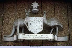 География Австралии Реферат по Австралии Карта Австралии  Герб Австралии