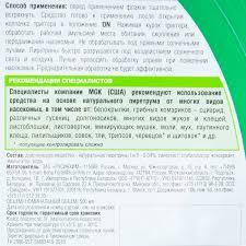 Спрей-инсектицид натуральный <b>Bona Forte</b> 500 мл в Санкт ...