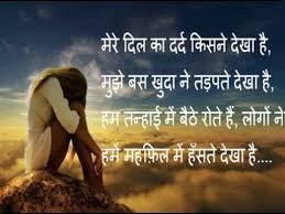 sad shayari in hindi sad status in