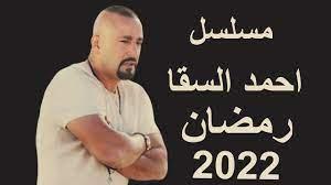 مسلسل احمد السقا رمضان 2022 - تفاصيل مسلسل احمد السقا رمضان 2022 - YouTube