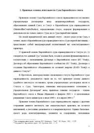 Суд Европейского Союза История становления и структура Суда  Реферат Суд Европейского Союза 6