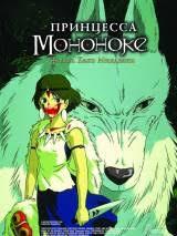 Мультфильм <b>Принцесса Мононоке</b> / <b>Princess</b> Mononoke (1997 ...