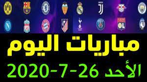 جدول مباريات اليوم الاحد 26-7-2020 بتوقيت القاهرة ومكة والقنوات الناقلة  للمباريات والمعلقين - YouTube