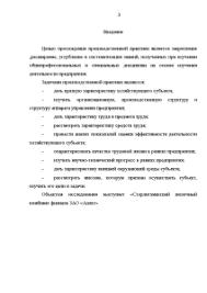 Отчет по производственной практике в ОАО Стерлитамакский молочный  Отчёт по практике Отчет по производственной практике в ОАО Стерлитамакский молочный комбинат филиала ЗАО