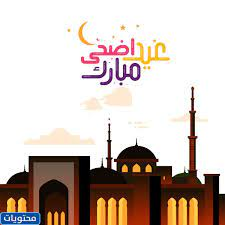 عيد اضحى مبارك png 1442 - موقع محتويات