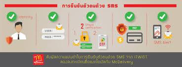 การยืนยันตัวตนด้วย SMS ระบบเว็บที่มีสมาชิกต้องมี