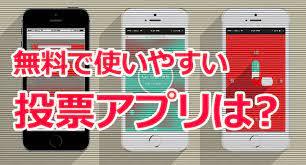 Jra アプリ 無料
