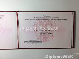 Купить диплом доктора наук в Москве цена Купить диплом доктора наук в Москве
