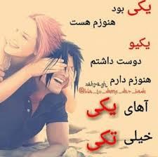 Image result for متن زیبای عاشقانه