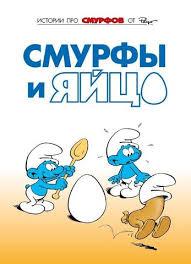 Купить комикс «<b>Смурфы</b>. <b>Том</b> 4. <b>Смурфы</b> и яйцо» по цене 500 руб