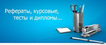 Дипломы курсовые и рефераты на заказ ru