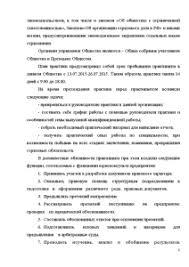 Отчет по производственной практике в ООО Росгосстрах Татарстан  Отчёт по практике Отчет по производственной практике в ООО