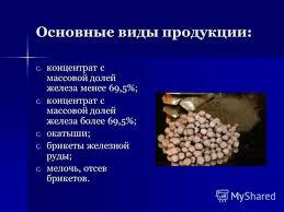 Презентация на тему ОТЧЕТ о прохождении производственной  7 Основные