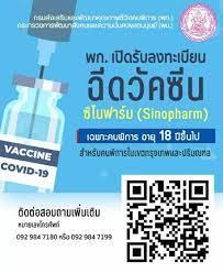 เปิดลงทะเบียนฉีดวัคซีน
