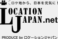 関西 Location Japannet ロケ地から日本を元気にロケーションジャパン
