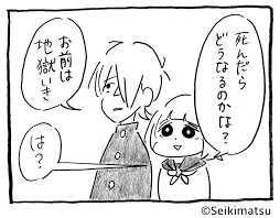Twitter発世紀末原作殺カレ死カノ間宮祥太朗桜井日奈子主演で
