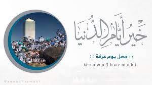 فضل يوم عرفة , فضل صيام يوم عرفة , اعمال الحاج وغير الحاج في يوم عرفة  1437-2016 - YouTube