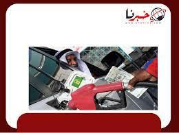 أرامكو السعودية اليوم أسعار البنزين لشهر يوليو والتطبيق من الغد 2021