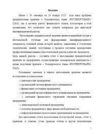 Отчет о прохождении преддипломной практики на примере  Отчет о прохождении преддипломной практики на примере РОСЭНЕРГОСБАНК 29 01 14