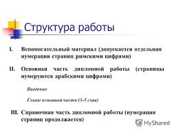 Презентация на тему ОБЩИЕ ПОДХОДЫ К НАУЧНОМУ ИССЛЕДОВАНИЮ ВЫСШАЯ  6 Структура
