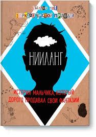 """Книга """"Нииланг: история мальчика, который дорого продавал ..."""