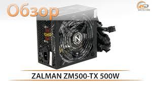 <b>ZALMAN ZM500</b>-<b>TX</b> - обзор <b>блока питания</b> мощностью 500 Вт ...