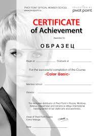 Курсы парикмахеров pivot point повышение квалификации базовое  Сертификаты базового курса по модулям