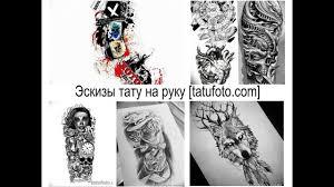 эскизы тату на руку коллекция рисунков для тату на руку фото