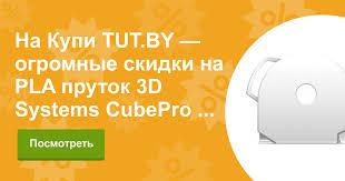 Купить PLA пруток <b>3D Systems CubePro</b> 1.75 мм чёрный в Минске ...
