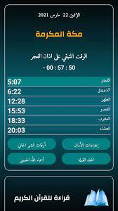 مواقيت الصلاة السعودية for Android - APK Download