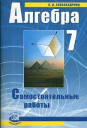 класс net Алгебра 7 класс Самостоятельные работы Александрова Л А