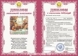Шуточный диплом Любимой бабушки ламинация  Диплом Любимой бабушки ламинация 5 0