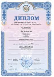 Достижения учеников Сайт Лунеевой Ольги Диплом победителя школьной олимпиады