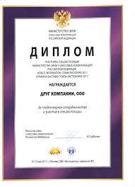 О проекте Программа Друг Компании Специальный диплом за участие в спецэкспозиции Министерства Связи и массовых коммуникаций РФ в рамках выставки СвязьЭкспоКомм 2011