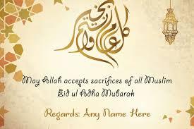 Why do we celebrate eid ul adha? Free Online Eid Al Adha Cards With Name