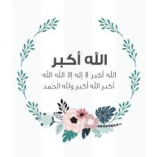 تكبيرات العيد مكرره الفطر